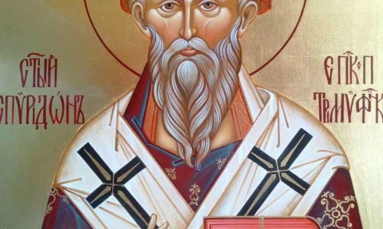 Свт. Спиридо́на, епископа Тримифунтского, чудотворца (ок. 348)
